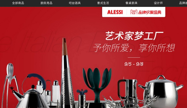Alessi sbarca su Tmall Global